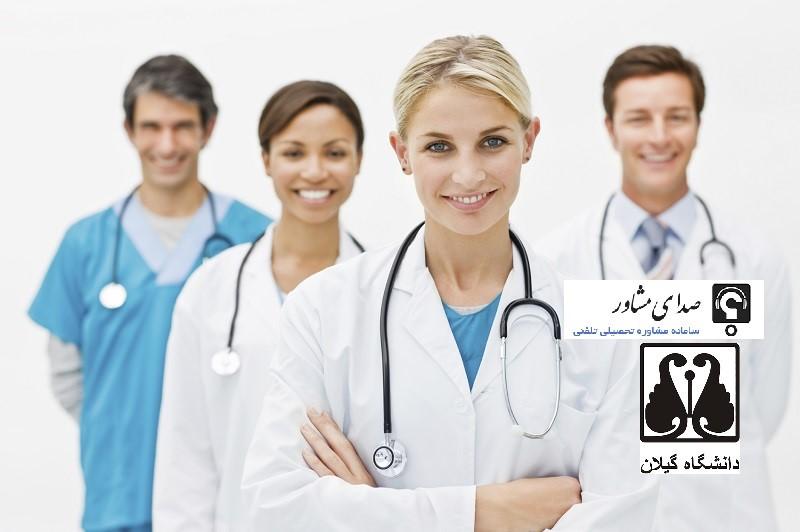 آخرین رتبه لازم برای قبولی در کنکور رشته پرستاری دانشگاه دولتی گیلان 97