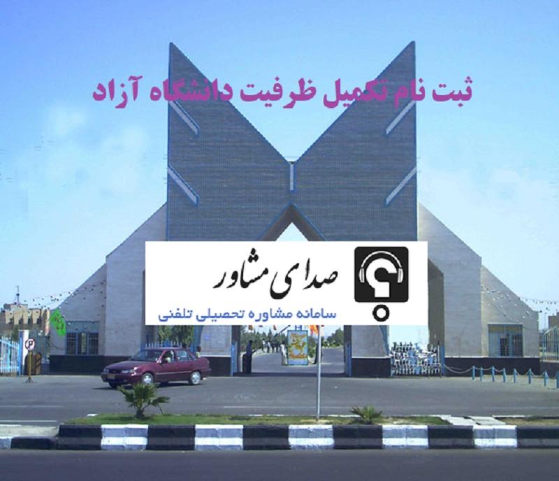 ثبت نام تکمیل ظرفیت دانشگاه آزاد
