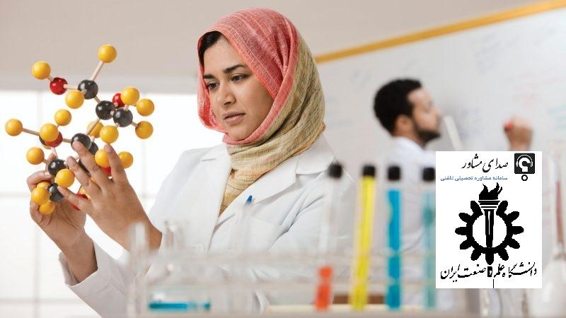 رتبه لازم برای قبولی در رشته مهندسی شیمی دانشگاه علم و صنعت 97