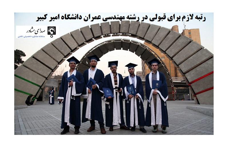 رتبه لازم برای قبولی در رشته مهندسی عمران دانشگاه امیر کبیر 97