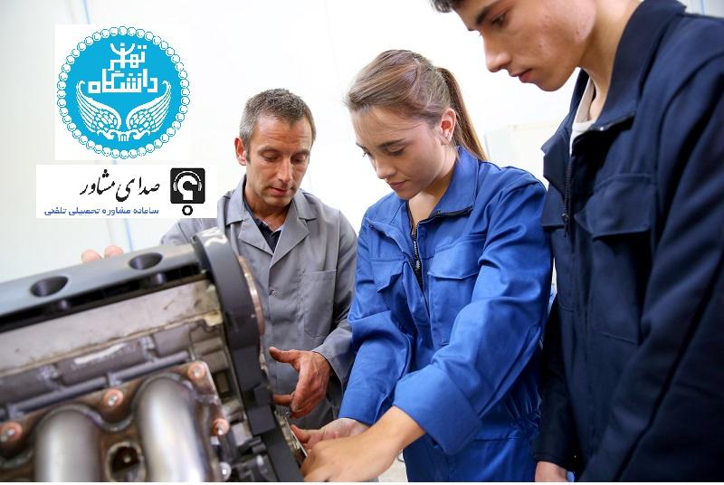 رتبه لازم برای قبولی در رشته مهندسی مکانیک دانشگاه تهران 97