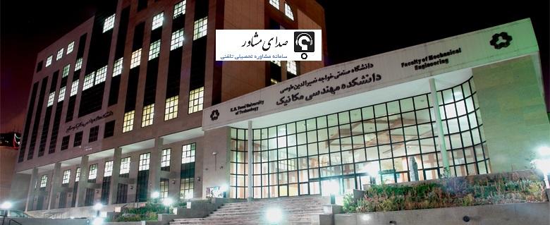 رتبه لازم برای قبولی در رشته مهندسی مکانیک دانشگاه خواجه نصیرالدین طوسی97