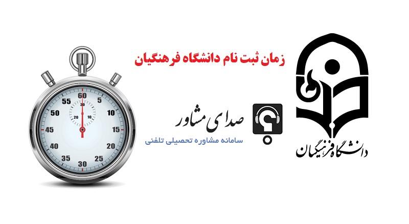 زمان ثبت نام دانشگاه فرهنگیان 97
