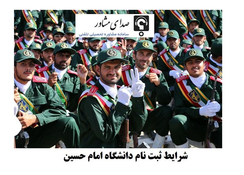 شرایط ثبت نام دانشگاه امام حسین 97