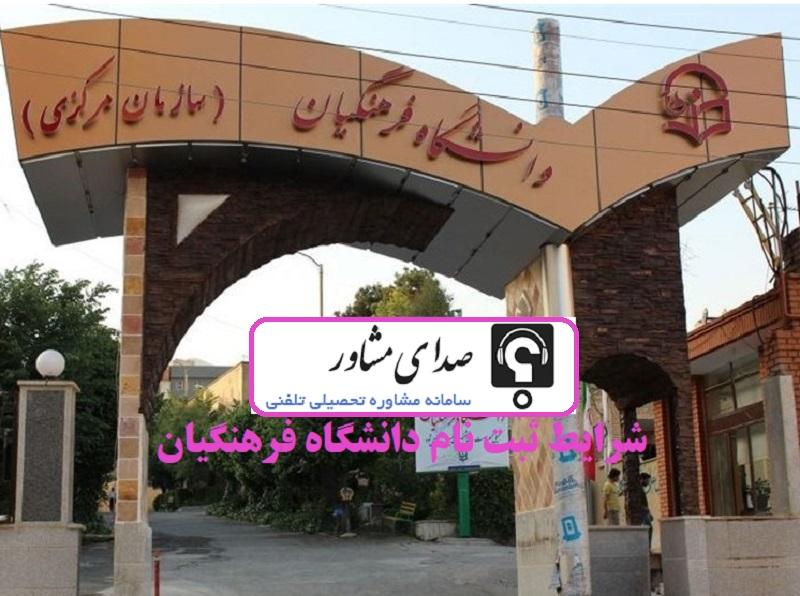 شرایط ثبت نام دانشگاه فرهنگیان
