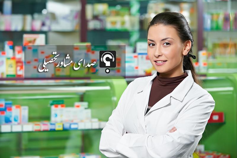 آخرین رتبه لازم برای قبولی در کنکور رشته داروسازی دانشگاه دولتی اهواز 97