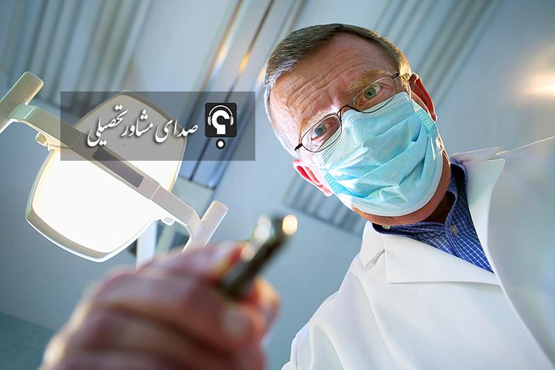 آخرین رتبه لازم برای قبولی در کنکور رشته دندانپزشکی دانشگاه دولتی مشهد 97