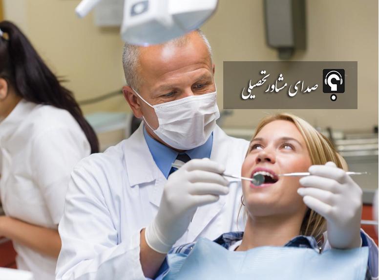 کارنامه آخرین رتبه و درصد لازم برای قبولی در کنکور رشته دندانپزشکی دانشگاه تهران 97