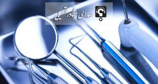 کارنامه آخرین رتبه و درصد لازم برای قبولی در کنکور رشته دندانپزشکی دانشگاه سمنان 97