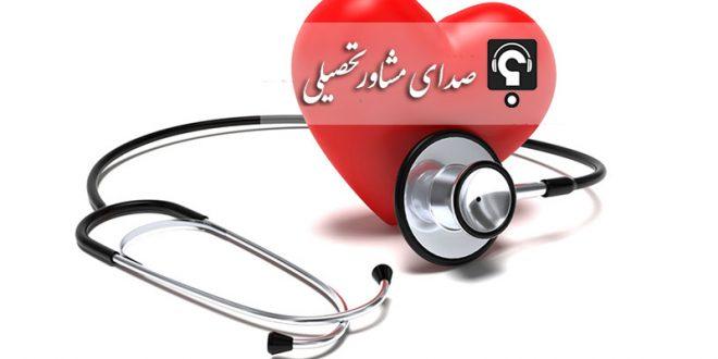 کارنامه آخرین رتبه و درصد لازم برای قبولی در کنکور رشته پزشکی دانشگاه اصفهان 96-97