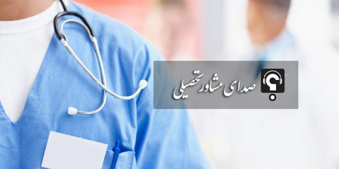 کارنامه آخرین رتبه و درصد لازم برای قبولی در کنکور رشته پزشکی دانشگاه بوشهر 96-97