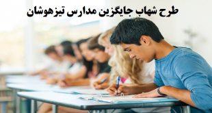 طرح شهاب جایگزین مدارس تیزهوشان