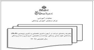 دانلود دفترچه راهنمای آزمون دکتری وزارت بهداشت 97