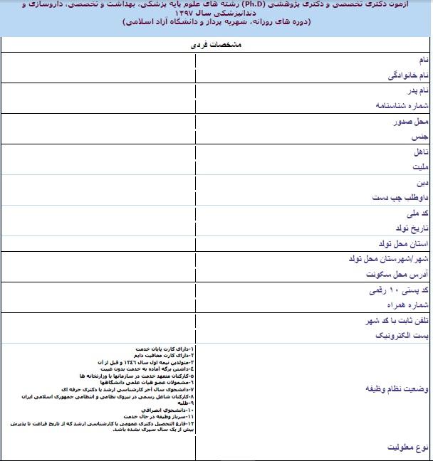 فرم ثبت نام آزمون دکتری 97