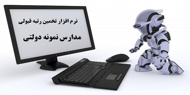 نرم افزار تخمین رتبه قبولی مدارس نمونه دولتی 97