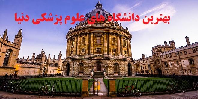 بهترین دانشگاه های علوم پزشکی جهان 2018