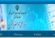 ثبت نام مجدد ویرایش اطلاعات آزمون ارشد وزارت بهداشت 97