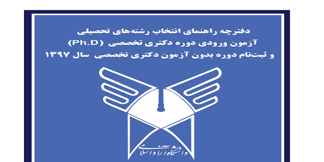 دفترچه انتخاب رشته و ثبت نام بدون کنکور دانشگاه آزاد دکتری 97
