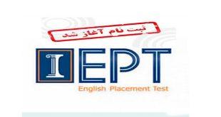 سوالات و کلید آزمون EPT دانشگاه آزاد