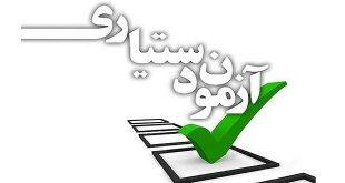 آزمون دستیاری فوق تخصصی پزشکی