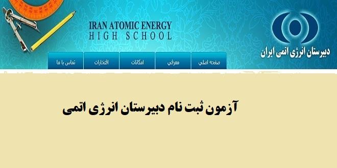 آزمون ثبت نام دبیرستان انرژی اتمی