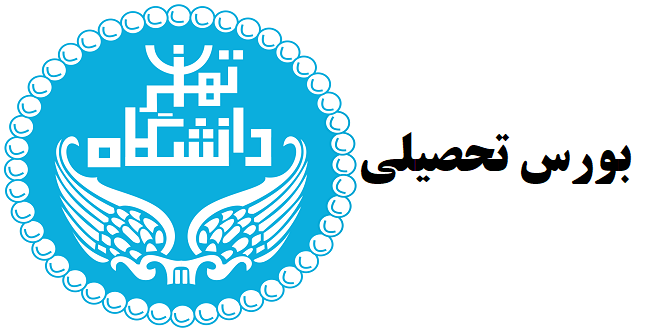بورس تحصیلی دانشگاه تهران