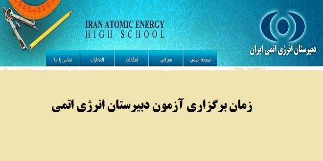 زمان برگزاری آزمون دبیرستان انرژی اتمی