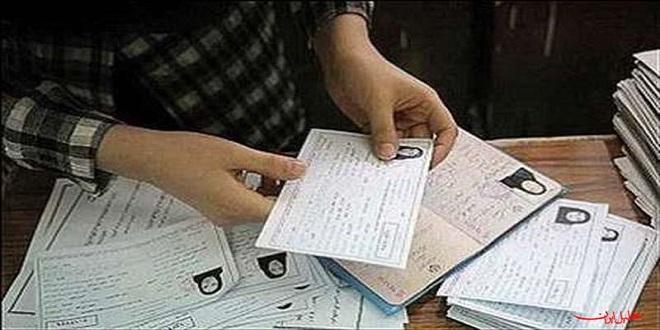 زمان توزیع کارت ورود به جلسه کنکور دکتری پزشکی ،