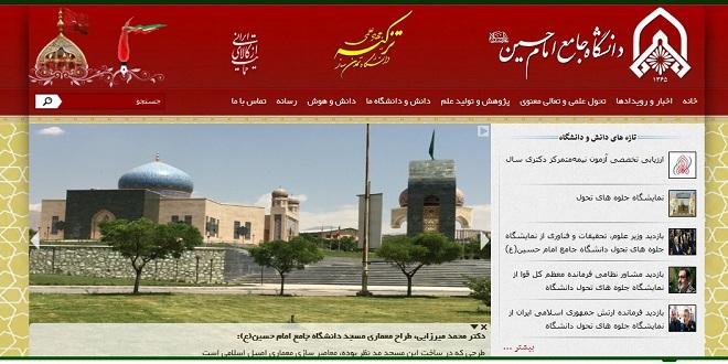 شهریه دانشگاه امام حسین