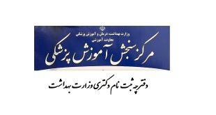 دفترچه ثبت نام آزمون دکتری تخصصی وزارت بهداشت