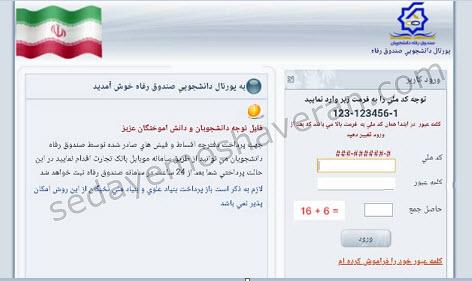 سایت ثبت نام وام دانشجویی پیام نور