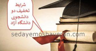 شرایط تخفیف دو دانشجویی دانشگاه آزاد