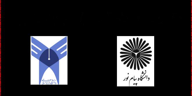 مقایسه دانشگاه آزاد و پیام نور