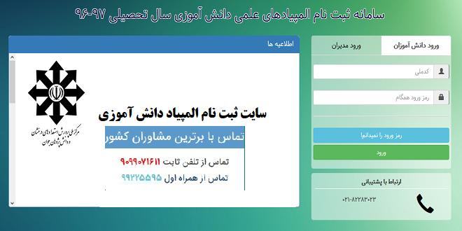 سایت ثبت نام المپیادهای دانش آموزی
