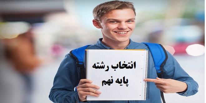 معرفی رشته های انتخاب رشته پایه نهم