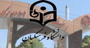 شرایط سنی دانشگاه فرهنگیان 98
