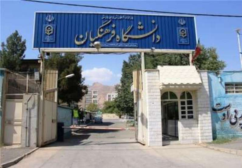 شرایط ثبت نام کارشناسی ارشد دانشگاه فرهنگیان 98