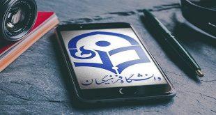 شرایط ثبت نام کارشناسی ارشد دانشگاه فرهنگیان