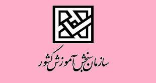برنامه امتحانات نهایی خرداد 98