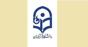 پذیرش دانشگاه فرهنگیان در کنکور