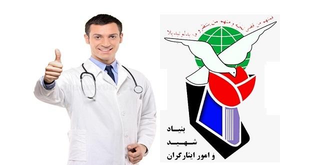 رتبه لازم در سهمیه ایثارگران برای پزشکی