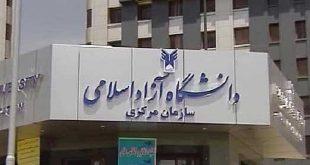 لیست رشته های ثبت نام بدون کنکور دانشگاه آزاد تهران مرکزی