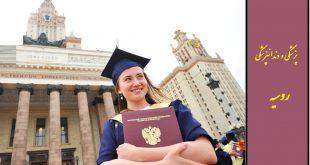 تحصیل پزشکی و دندانپزشکی در روسیه بدون کنکور