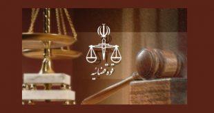 زمان و مکان مصاحبه عملی شفاهی تصدی منصب قضا