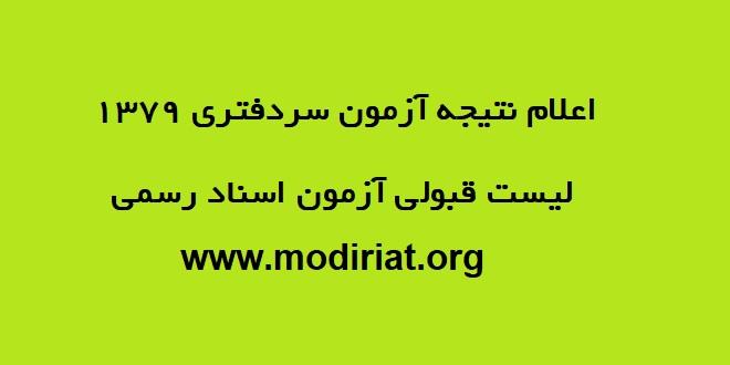 www.modiriat.org اعلام نتایج آزمون سردفتری اسناد رسمی