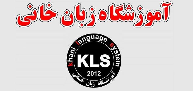 آموزشگاه زبان کاشانی تهران - آموزشگاه زبان خانی