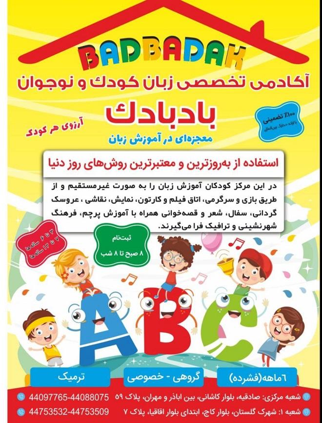 آموزشگاه زبان ویژه کودکان منطقه 5 و منطقه 22