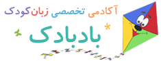 آموزشگاه زبان کودکان بادبادک