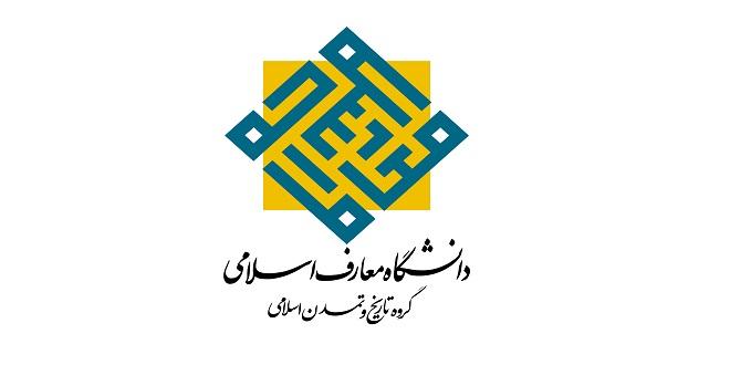 ثبت نام آزمون کارشناسی ارشد دانشگاه معارف اسلامی
