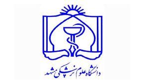 آخرین رتبه لازم برای قبولی کنکور رشته پزشکی دانشگاه علوم پزشکی مشهد 98